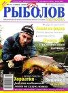 Рыболов Украина № 5 2012