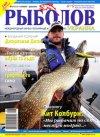 Рыболов Украина № 6 2012