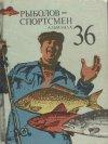 Рыболов спортсмен № 36 1976 г