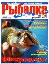Рыбалка на Руси № 2 2013