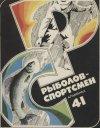Рыболов спортсмен № 41 1981 г