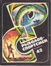 Рыболов спортсмен № 42 1982 г