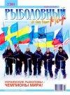 Рыболовный мир №2 2011 г