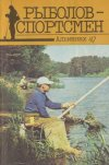 Рыболов спортсмен № 47 1987 г