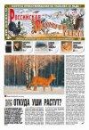 Российская охотничья газета №11 2013 г