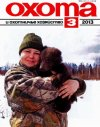 Охота и охотничье хозяйство №3 2013 г