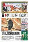Российская охотничья газета №14 2013 г