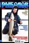 Рыболов № 3 2013