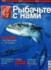 Рыбачьте с нами №3 2013 г