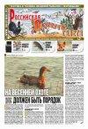 Российская охотничья газета №15 2013 г