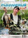 Рыболовный мир №3 2013 г