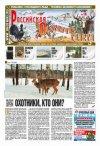 Российская охотничья газета №16 2013 г
