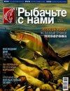 Рыбачьте с нами №4 2013 г