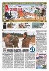 Российская охотничья газета №17 2013 г