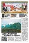Российская охотничья газета №18 2013 г