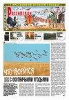 Российская охотничья газета №20 2013 г