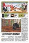 Российская охотничья газета №21 2013 г