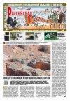 Российская охотничья газета №22 2013 г