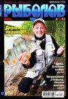 Рыболов № 6 2013