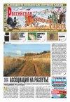 Российская охотничья газета №23 2013 г