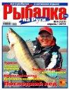 Рыбалка на Руси № 4 2013