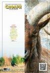 Охотничий и рыболовный журнал Сафари №2 2013 г