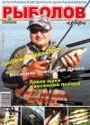 Рыболов профи № 5 2013
