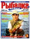 Рыбалка на Руси № 6 2013