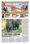 Российская охотничья газета №24 2013 г