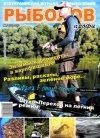 Рыболов профи № 6 2013