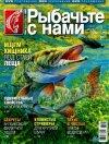 Рыбачьте с нами № 7 2013