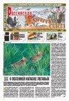 Российская охотничья газета №25 2013 г
