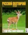 Русский охотничий журнал №6 2013