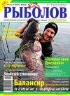 Рыболов Украина № 1 2013