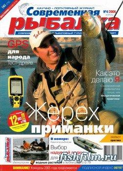 рыболова практика за 2006