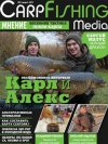 Carpfishing media № 5 2017