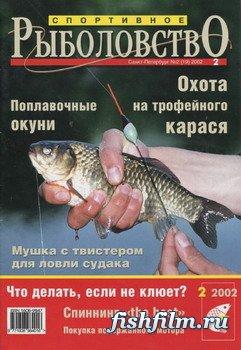 иолла охота рыбалка